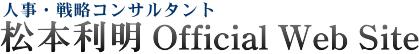 人事戦略コンサルタント 松本利明のオフィシャルサイト