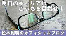 松本利明のオフィシャルブログ